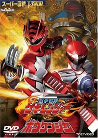 Juken Sentai Gekiranger Vs Boukenger - Juken Sentai Gekiranger And Gogo Sentai Boukenger