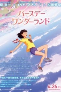 Vùng Đất Sinh Nhật: Birthday Wonderland Chikashitsu Kara No Fushigi Na Tabi, The Wonderland.Diễn Viên: Kumiko Asou,Masachika Ichimura,Nao Tōyama