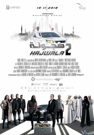Nhiệm Vụ Bí Ẩn Hajwala 2: Mysterious Mission.Diễn Viên: Ahmed El Mohammdi,Hussain Al Hosani,Abdo Feghali