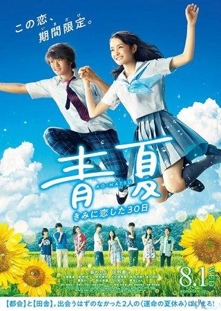 Mùa Hè Xanh: 30 Ngày Yêu Em Ao-Natsu: Kimi Ni Koi Shita 30-Nichi.Diễn Viên: Sano Hayato,Aoi Wakana,Furuhata Seika,Kizu Takumi