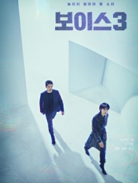 Âm Thanh Tội Phạm 3 Voice 3.Diễn Viên: Lee Ha Na,Lee Jin Wook,Kwon Yool,Son Eun Seo