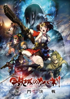 Koutetsujou No Kabaneri Movie 3: Unato Kessen - Kabaneri Of The Iron Fortress: The Battle Of Unato