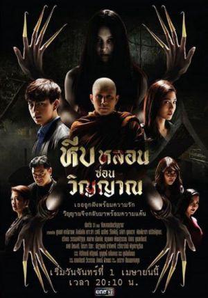 Chiếc Rương Giam Giữ Linh Hồn - Heeb Lorn Sorn Winyarn Việt Sub (2019)