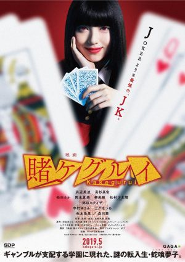 Học Viện Đỏ Đen Phần 2 - Kakegurui Live Action Season 2