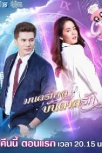 Phép Thuật Tình Yêu - Mon Garn Bandan Ruk Việt Sub (2019)