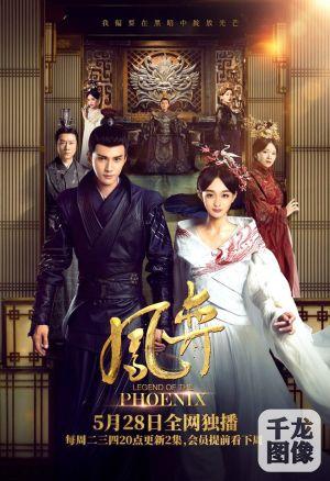 Phượng Dịch Thiên Hạ - Legend Of The Phoenix Việt Sub (2019)