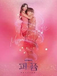 Mùi Hương Bí Ẩn Perfume.Diễn Viên: Shin Sung Rok,Go Won Hee,Ha Jae Suk,Cha Ye Ryun,Kim Min Kyu,Jo Han Chul,Kim Jin Kyung,Kim Ki