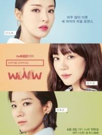 Từ Khóa Tình Yêu Search Www.Diễn Viên: Lim Soo Jung,Lee Da Hee,Jeon Hye Jin,Chang Ki Yong