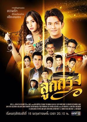 Khúc Tình Ca - Luk Krung Việt Sub (2019)