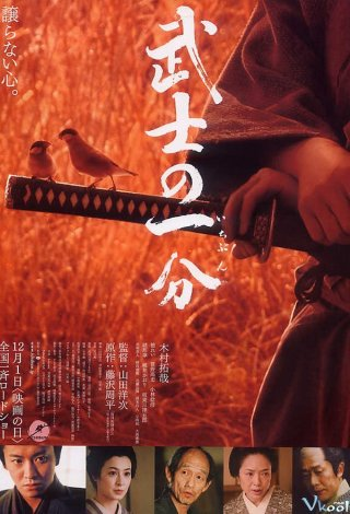 Tình Yêu Và Danh Dự Love And Honor.Diễn Viên: Takuya Kimura,Rei Dan,Mitsugorô Bandô,Takashi Sasano