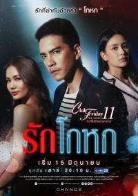 Dối Tình Club Friday The Series 11: Ruk Kohok.Diễn Viên: Chalita Suansane,New Wongsakorn Poramathakorn,Punyaporn Poonpipat