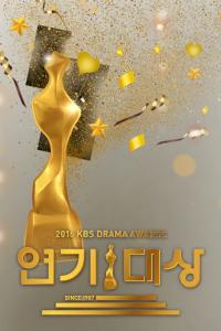 Lễ Trao Giải Kbs 2016 Kbs Drama Awards.Diễn Viên: Kim Sung Ryung,Oh Sang,Jin