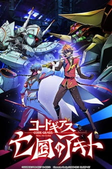 Boukoku No Akito 4 - Nikushimi No Kioku Kara - Code Geass: Akito The Exiled - Memories Of Hatred
