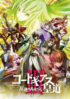 Hangyaku No Lelouch Iii - Oudou - Code Geass: Lelouch Of The Rebellion - Emperor