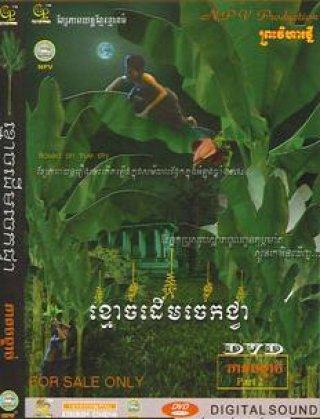 Ma Khmer: Ma Cây Chuối