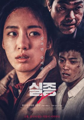 Mất Tích Missing 2.Diễn Viên: Ham Eun Jung,Lee Won Jong,Suh Jun,Young