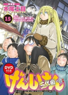 Genshiken Nidaime Ova - The Society For The Study Of Modern Visual Culture Việt Sub (2013)