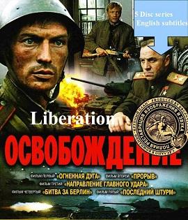Giải Phóng 5 - Osvobozhdenie 5 Việt Sub (1972)