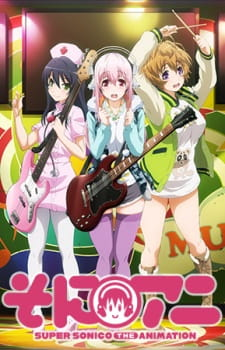 Soniani: Soni-Ani Super Sonico The Animation.Diễn Viên: M7