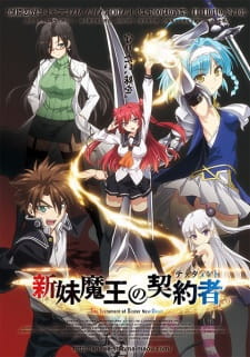 Shinmai Maou No Keiyakusha The Testament Of Sister New Devil
