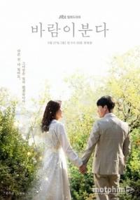 Gió Không Ngừng Thổi The Wind Blows.Diễn Viên: Kam Woo Sung,Kim Ha Neul,Kim Sung Chul,Kim Ga Eun
