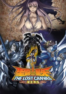 Saint Seiya: The Lost Canvas Meiou Shinwa