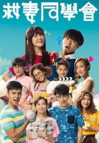 Hội Đồng Cứu Vợ - Wife, Interrupted Việt Sub (2019)