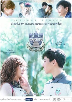 Chàng Hoàng Tử Trong Mơ Phần 7 U Prince Series 7: Extroverted Humanist.Diễn Viên: Captain Chonlathorn Kongyingyong,Jannine Parawie Weigel