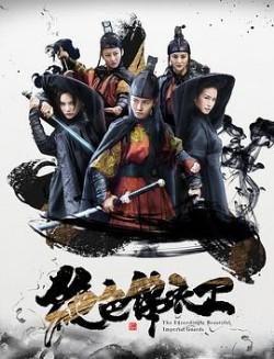 Tuyệt Sắc Cẩm Y Vệ Imperial Guard Girls.Diễn Viên: Xu Zilu,Zhang Dake