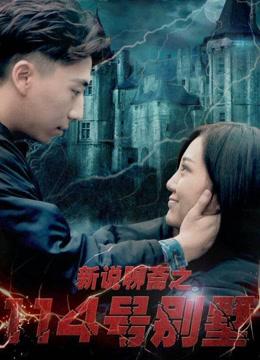 Bóng Ma Biệt Thự 114 A Ghost Bride In Villa 114.Diễn Viên: Bao Yaming,Ji Haixing,Lin Biao,Nie