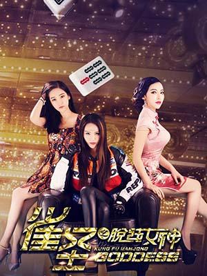 Kungfu Mạc Chược 4: Nữ Thần Kung Fu Mahjong Goddess.Diễn Viên: Chang Yenin,Zhai Yuanyuan,Zhang Zhihao