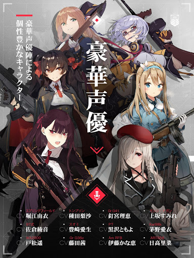 Girls Frontline 少女前线.Diễn Viên: Troy Baker,Steve Blum,Zach Callison