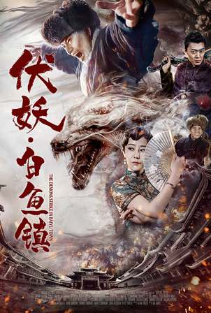 Phục Yêu Bạch Ngư Trấn 2 - The Demons Strike Baiyu Town 2
