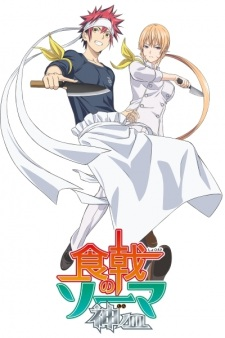 Shokugeki No Soma 4Th Season Shin No Sara: Food Wars! The Fourth Plate