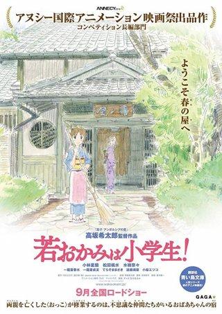 Nhà Trọ Của Okko - Wakaokami Wa Shougakusei! Movie