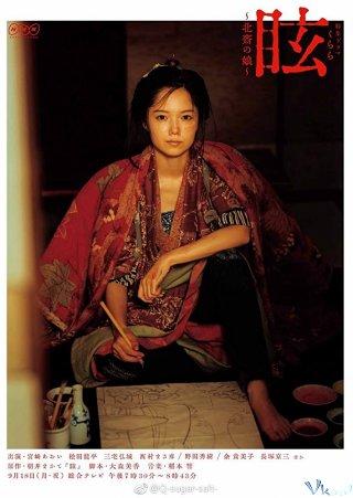 Cuộc Đời Người Họa Sĩ The Dazzling Life Of Hokusais Daughter.Diễn Viên: Aoi Miyazaki,Ryûhei Matsuda,Hiroki Miyake