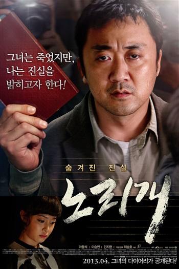 Vụ Scandal Bí Mật Norigae.Diễn Viên: Ma Dong Seok,Mi Ji Hyun,Lee Seung Yeon