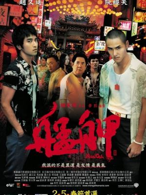 Phố Đèn Đỏ Monga.Diễn Viên: Ching,Tien Juan,Mark Chao,Ju,Lung Ma,Rhydian Vaughan