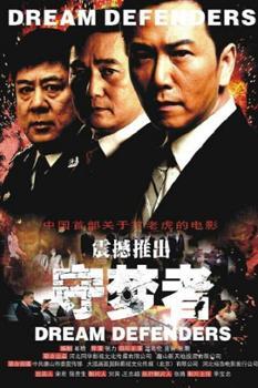 Người Bảo Vệ Giấc Mơ Dream Defender.Diễn Viên: Lâm Bằng,Ôn Triệu Luân,Liên Tấn,Trương Triều