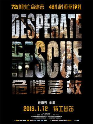 Cuộc Giải Cứu Tuyệt Vọng Desperate Rescue.Diễn Viên: Lưu Đức Hoa,Đồng Đại Vi,Trương Tịnh Sơ