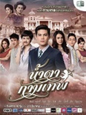 Yêu Dại Khờ - Stupid Cupid Thuyết Minh (2012)