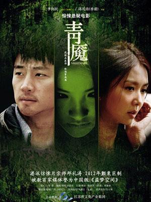 Ác Mộng 20 Năm Thanh Ma: Nightmare.Diễn Viên: Xuan Huang,Fiona Sit,Chu,Chu Zhou