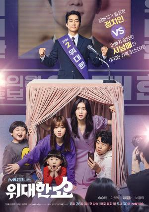 Vở Kịch Vĩ Đại - The Great Show