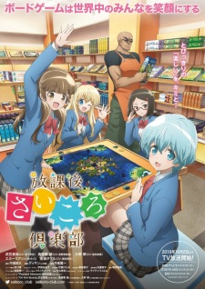 Houkago Saikoro Club - Afterschool Dice Club, Houkago Saikoro Kurabu