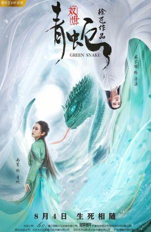 Song Thế Thanh Xà Twin Green Snake.Diễn Viên: Zhe Zhang,Tianxiang Yang
