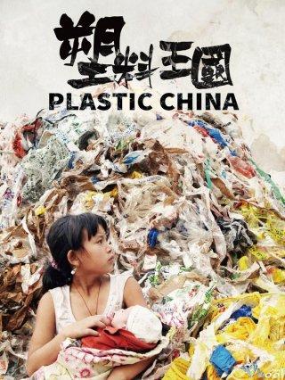 Vương Quốc Nhựa Plastic China.Diễn Viên: Peter Otoole,Alec Guinness,Anthony Quinn
