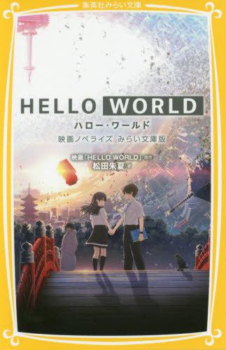 Đi Ngược Thời Gian Để Tìm Em Hello World.Diễn Viên: Hiroaki Hirata,Shûichi Ikeda,Tarô Ishida