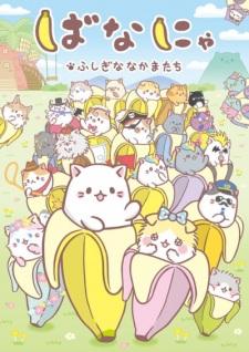 Bananya Ss2 - Fushigi Na Nakama-Tachi