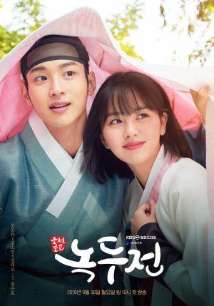 Tiểu Sử Chàng Nok Du The Tale Of Nokdu.Diễn Viên: Lee Seo Jin,Han Ji Min,Park Eun Hye,Lee Jong Soo