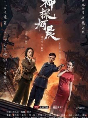 Thần Thám Kha Thần - Detective Ke Chen Việt Sub (2019)